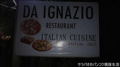 イタリアン料理店 Da Ignazio