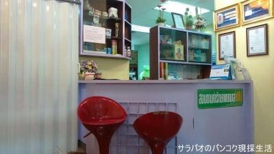 Fundee Dental Clinic(ฟันดี คลีนิกทันตกรรม)