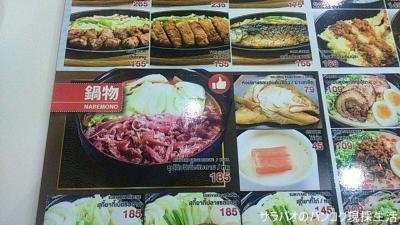 日本料理店 小船
