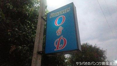 O&D Pub