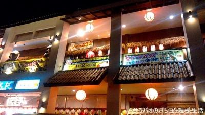 日本料理店 しゃかりき432″ 日本街店