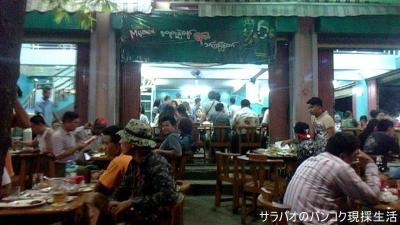 Shwe Khaing Barbeque