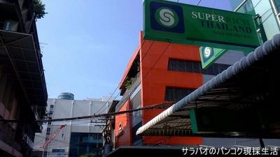Super Rich Thailand