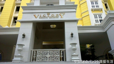 The Victory Executive Residences ホテル
