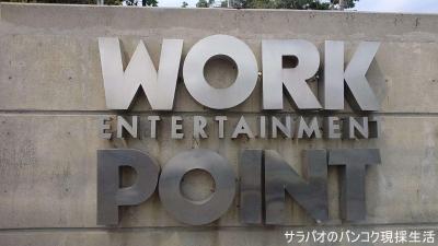 ワークポイント エンターテインメント(Workpoint Entertainment)