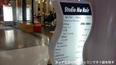 美容室 Studio Mo Hair メニュー