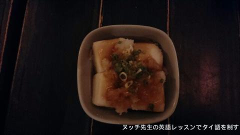 deep_fried_tofu_01.jpeg