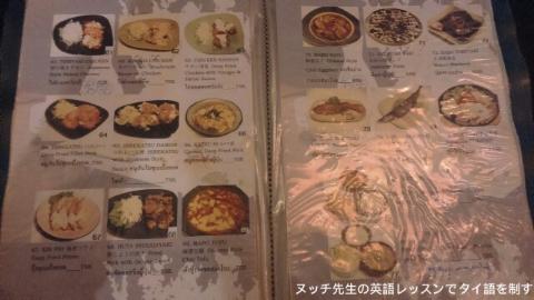 japanese_restaurant_itto_shokudo_menu_02.jpeg