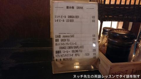 japanese_restaurant_itto_shokudo_menu_03.jpeg