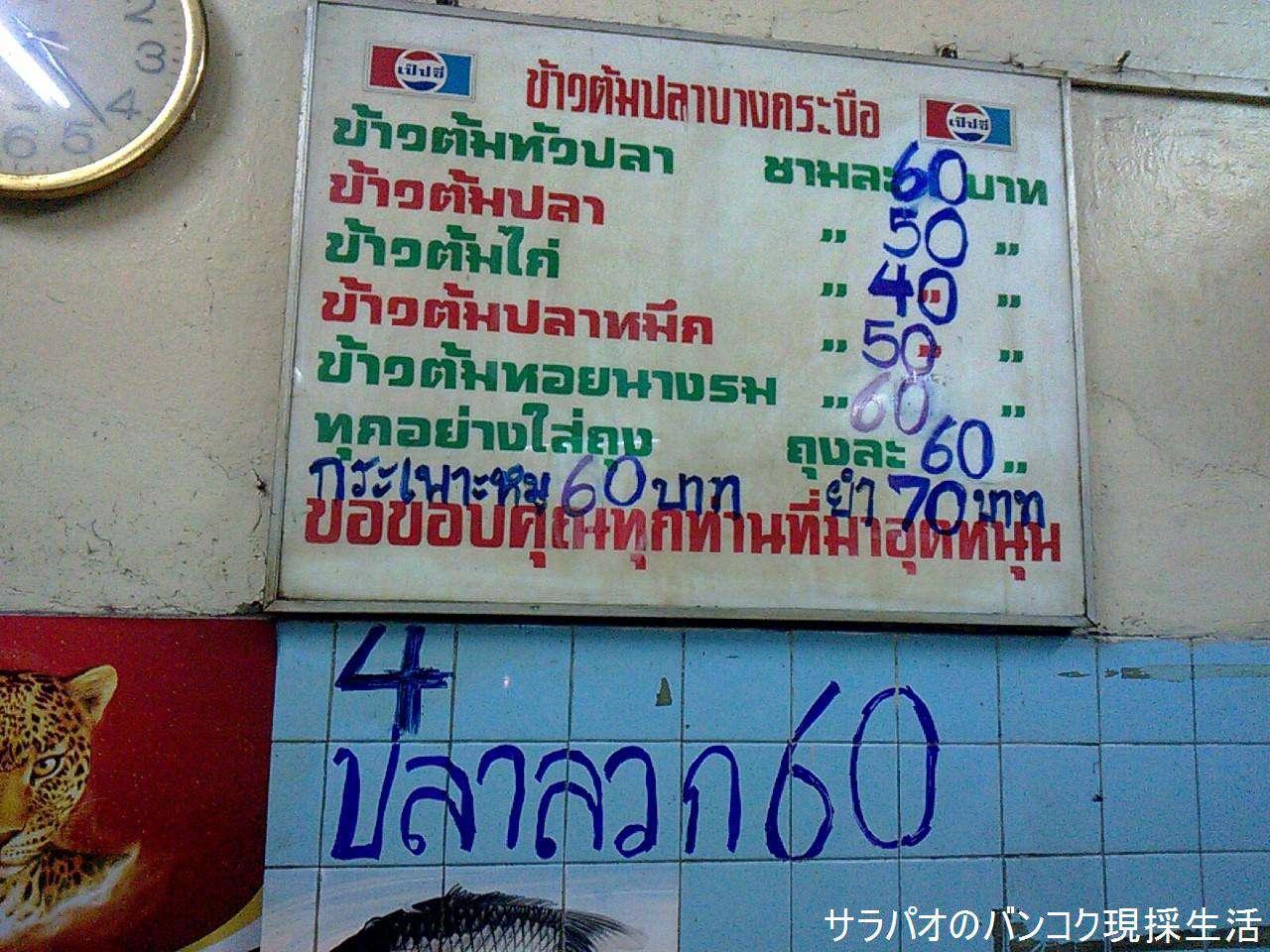 khao_tom_pla_bang_krabue_01.jpg