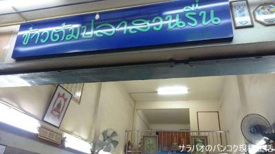 カオトムプラー・スアンルアン(ข้าวต้มปลาสวนรื่น)