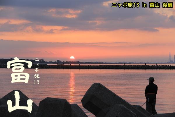 ニャポ旅13 富山 後編