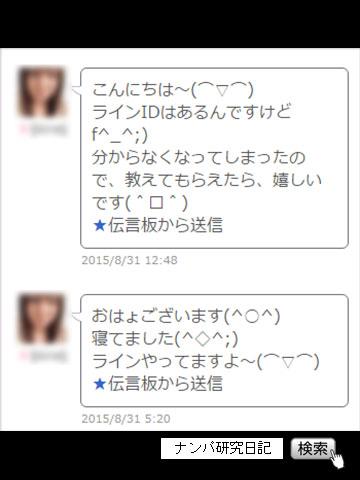 【出会い系・ネットナンパ】 元デリヘル嬢 生乳まで_02
