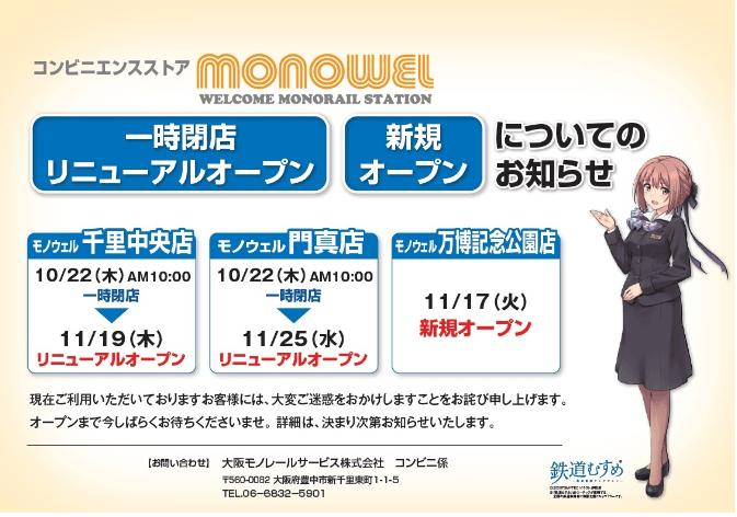 モノウェル-min