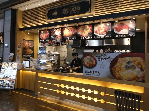 鶏三和-min