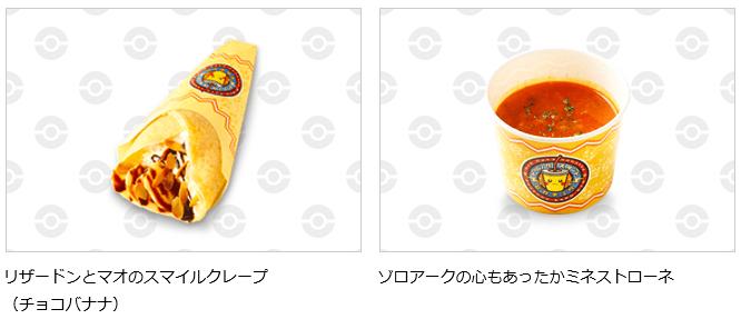 ポケモンEXPOジム1-min