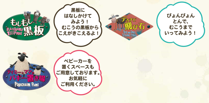 ひつじのショーン8-min