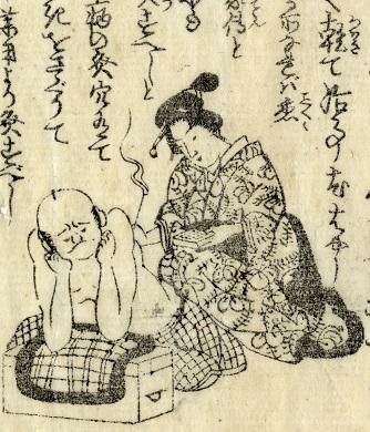 灸(『万象妙法集』嘉永3年序・刊)