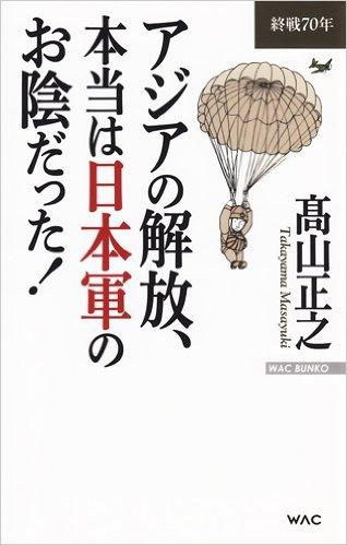 高山正之 アジアの解放、本当は日本軍のお陰だった!