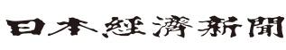 日本経済新聞 ロゴ