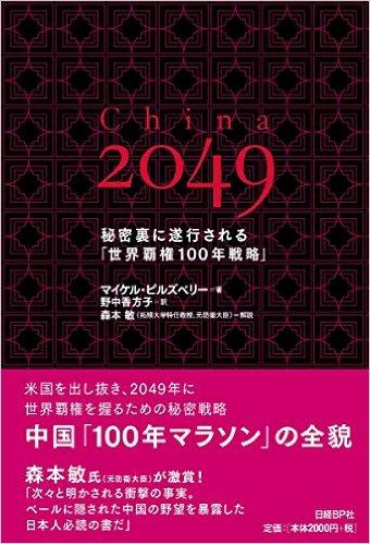 マイケル・ピルズベリー  China 2049