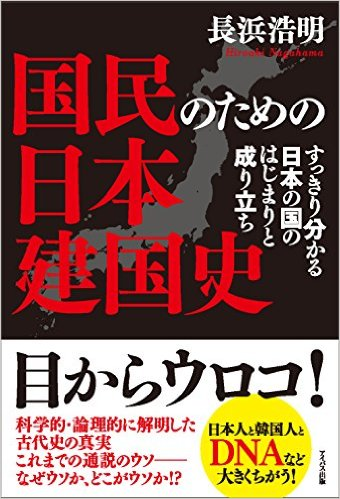長浜浩明 国民のための日本建国史 すっきり分かる日本の国のはじまりと成り立ち