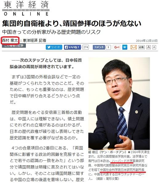 東洋経済 西村豪太 3