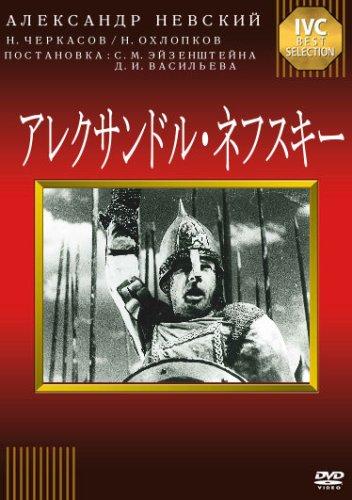 映画史上、永遠に語り継がれる「氷上の戦い」 ~ 「アレクサンドル・ネフスキー」 1938年