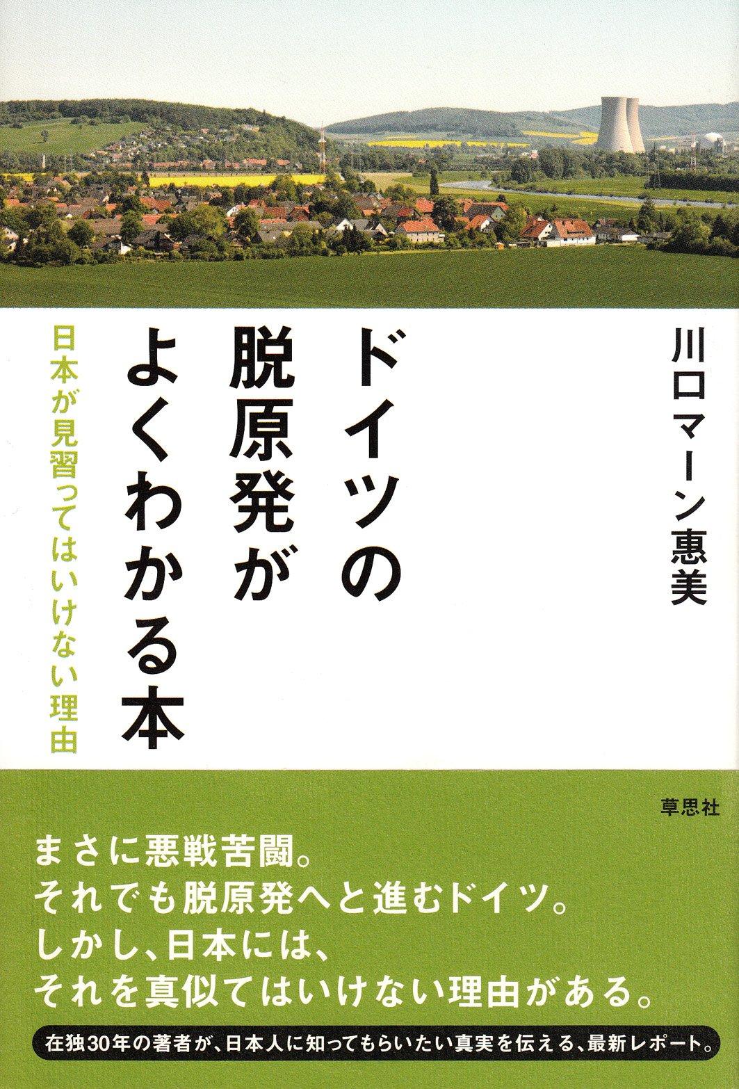 川口 マーン 惠美  ドイツの脱原発がよくわかる本: 日本が見習ってはいけない理由