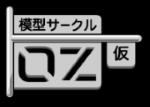 OZ(仮)