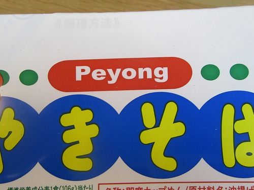 1604peyong002.jpg