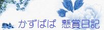 かずぱぱ 懸賞日記 (Seesaa)