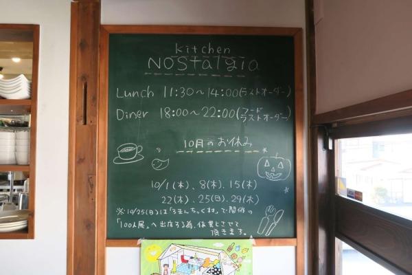 Kitchen Nostalgia