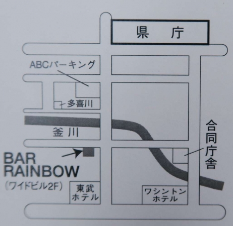 BAR RAINBOW