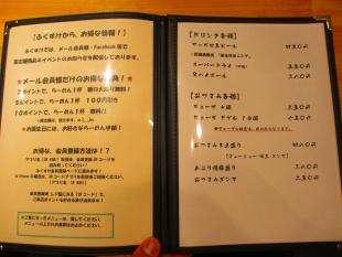 ふくすけ メニュー (4)
