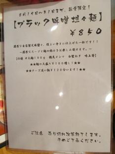 ふくすけ メニュー (3)
