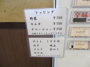 なおじV3 メニュー (2)