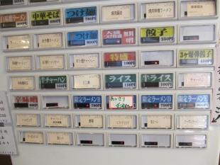なおじV3 食券機 (2)