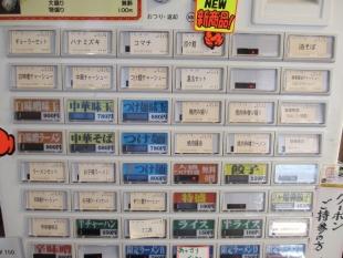 なおじV3 食券機