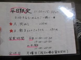 祥気 メニュー (2)