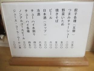 めで鯛ラーメン メニュー (2)