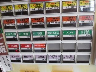 八駅南 食券機 (2)