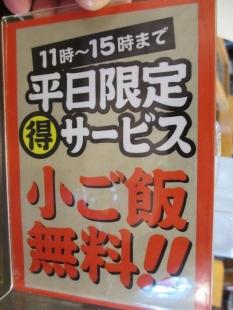 八駅南 メニュー (4)