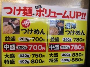 八駅南 メニュー (3)