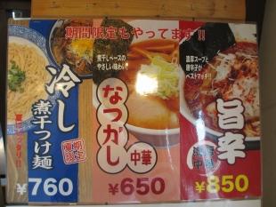 八駅南 メニュー (2)
