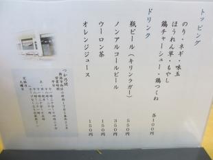 つか乃間 メニュー (2)