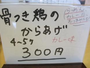 つか乃間 メニュー (7)