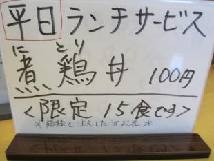 つか乃間 メニュー (6)