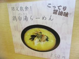 つか乃間 メニュー (5)