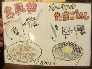 吉風 メニュー (4)